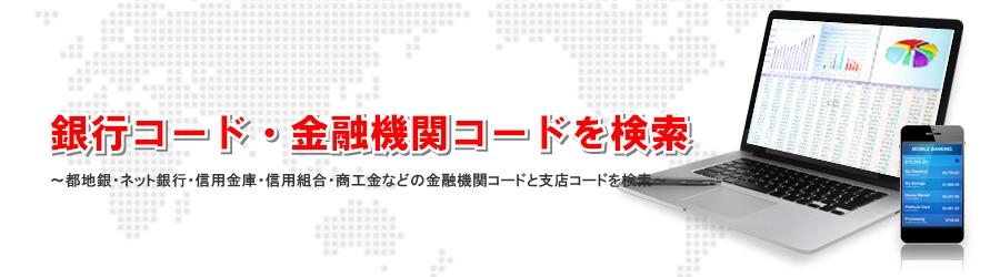 筑波 銀行 金融 機関 コード